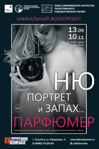 Тольятти Парфюмер. Интерактивный фотопроект